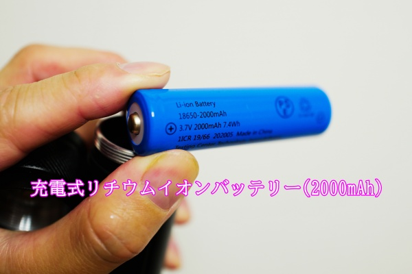 18650(付属)または26650充電式リチウムイオンバッテリー、または3つのAAAバッテリー(充電不可)を使用できます。