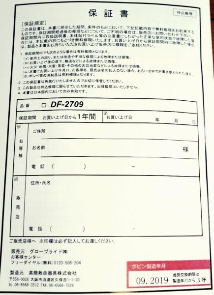 ライフジャケットの保証書。