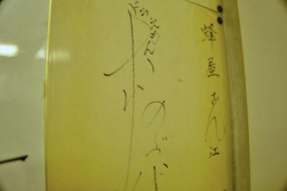 のぶよちゃんのサイン。