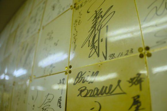 さすが老舗のラーメン屋だけあって有名人のサインがいっぱい。