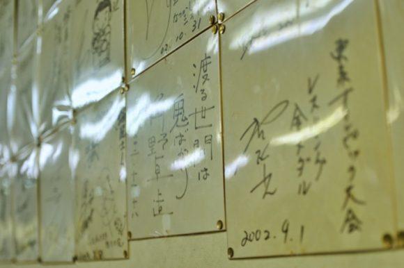 門野卓三さんのサインもある。