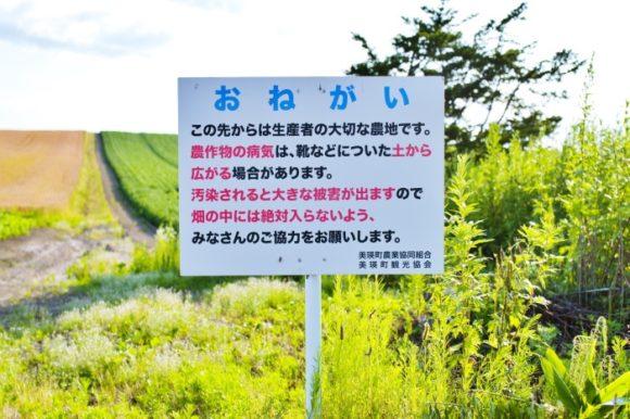 This is off-limits due to important farmland.由于是重要的农田,这里是禁区。この先は生産者の大切な農地です。 農作物の病気は、靴などについた土から広がる場合があります。汚染されると大きな被害が出ますので、畑の中には絶対入らないよう、みなさんのご協力をお願いします。