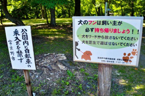 園内のルールは守ろう。