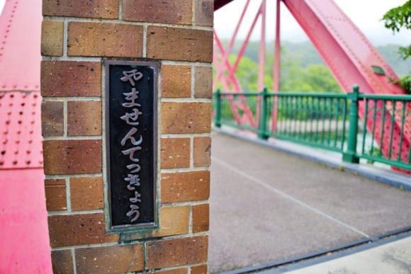 山線鉄橋を渡ってみよう。