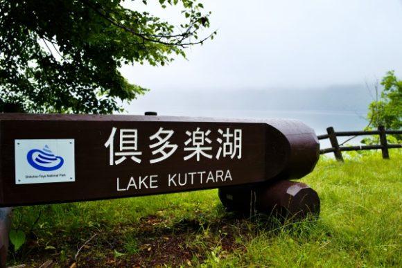 こちらは立派な看板のクッタラ湖。