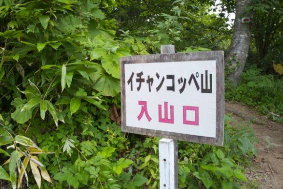 イチャンコッペ山登山口標識