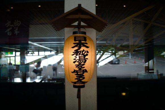 丸駒温泉旅館は「日本秘湯を守る会」の会員。