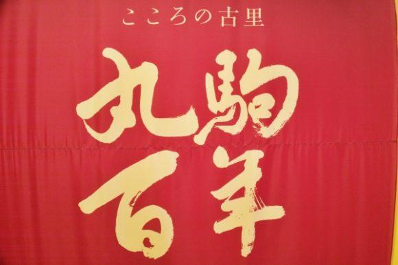 歴史が古い丸駒温泉旅館