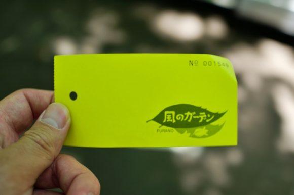 風のガーデンのチケット。デザインがイマイチ(^^;