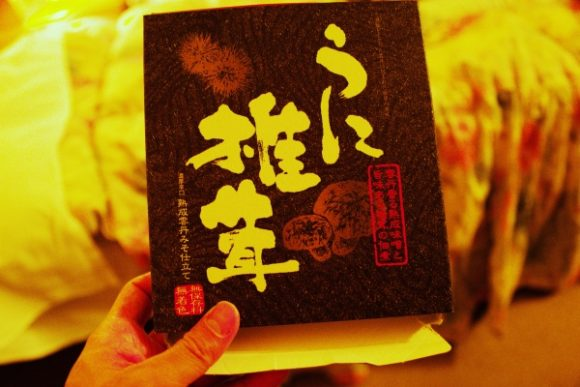 ホテルの売店で購入したうに椎茸。ビールに合う。