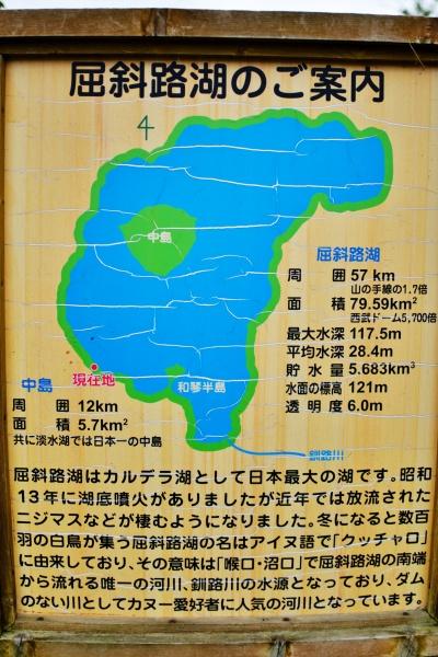 周囲57キロと広いカルデラ湖だ。