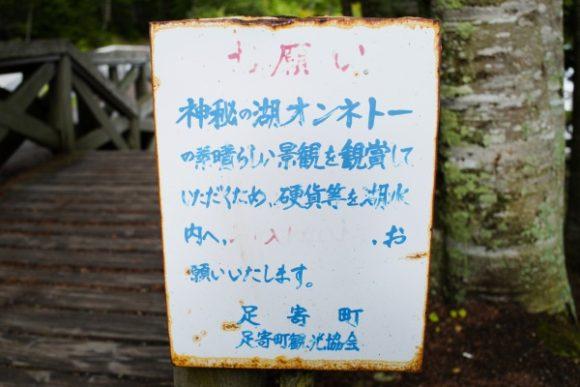 湖に向かって硬貨を投げてはいけない。不要向湖中投掷硬币。