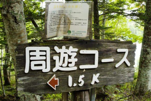 1.5キロの遊歩道の看板。