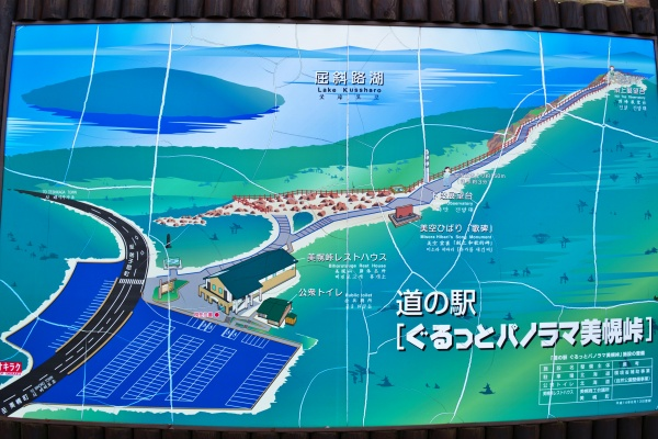 道の駅ぐるっとパノラマ美幌峠のMAP