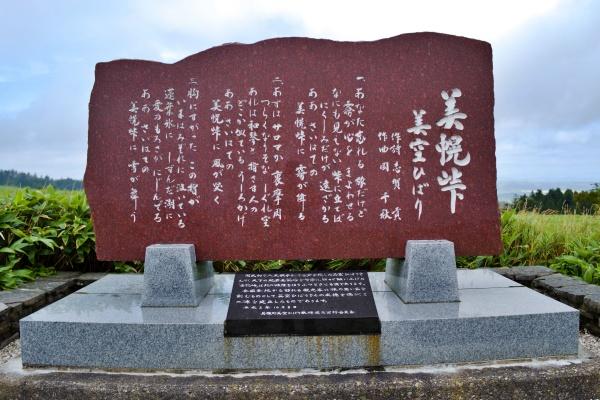 美幌峠の歌碑