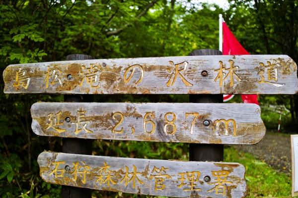 ラルマナイの滝近くに林道の看板。