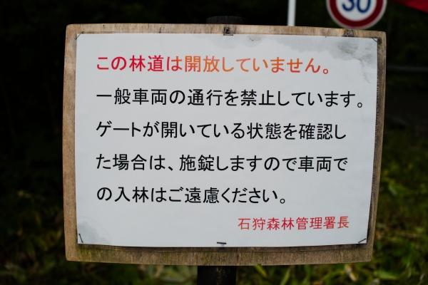 一般車は通行禁止