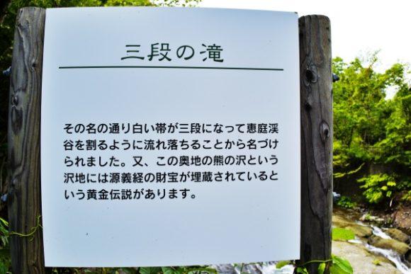 三段の滝の標識。財宝があるらしい。