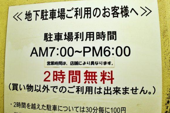 地下駐車場利用の注意