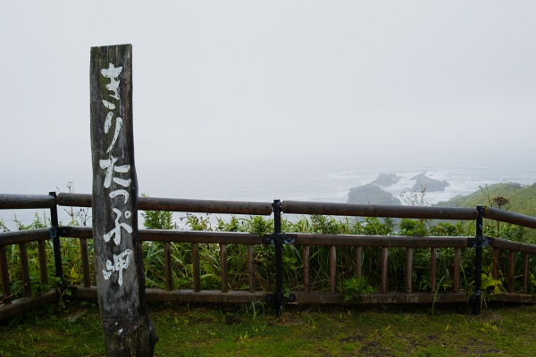 朝の霧多布。今度はスカッと晴れた日に来たいな。