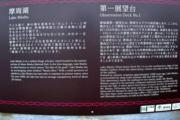 第一展望台の説明図。