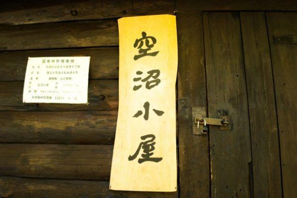 北海道大学が所有する空沼小屋