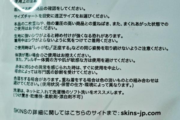 SKINSウェア使用上の注意。