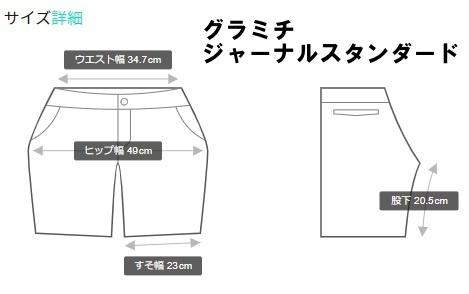 グラミチジャーナルスタンダードのサイズ表(M)