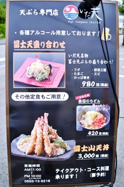 天ぷら専門店。