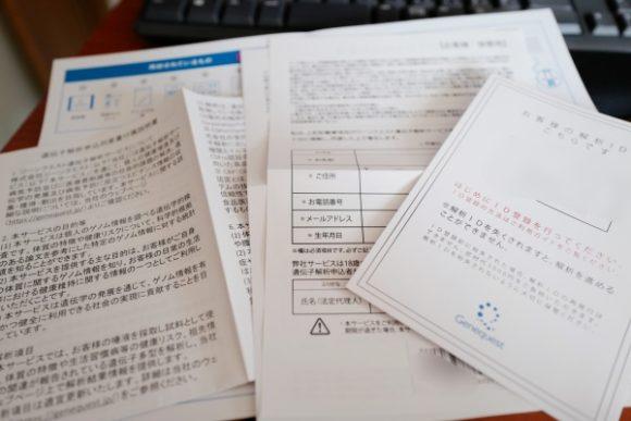 同意書や解析ID等。