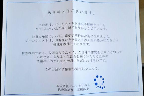 高橋さんからの感謝の手紙