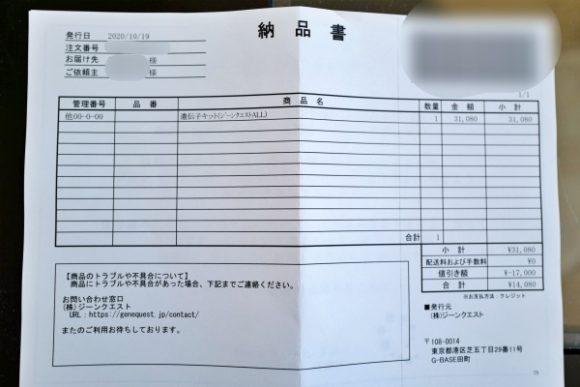納品書14080円。