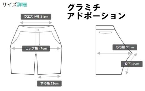 グラミチジャーナルアドポーションのサイズ表(M)