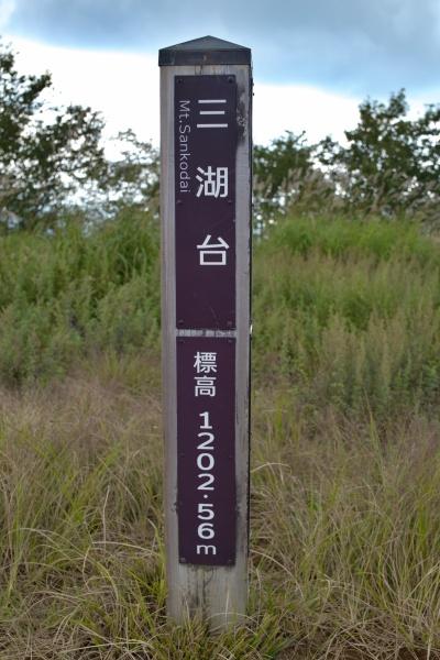 三湖台の標高は1202.56m。