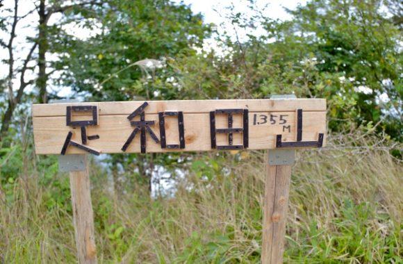 手作り感満載の足和田山の標識