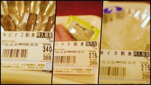海産物の値段。東京と比べると安い。