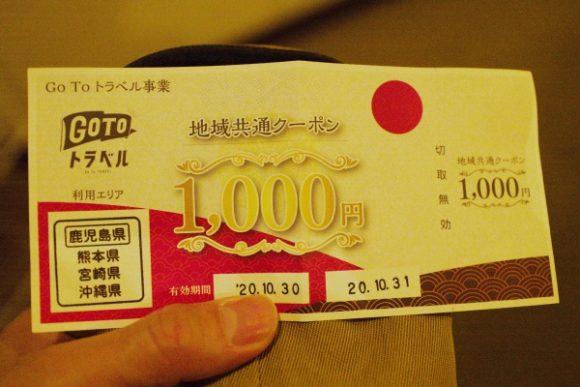チェックイン時に1000円分のクーポンももらえました。