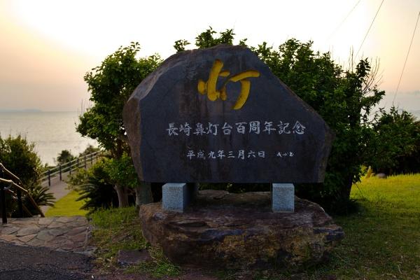 長崎鼻灯台100周年記念
