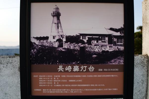 明治30年の長崎鼻灯台。空襲の被害にあったそうです。