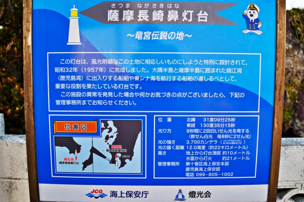 昭和32年に完成した灯台らしい。