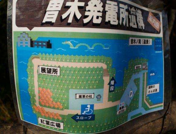曽木発電所遺構MAP