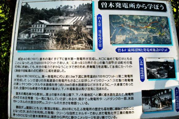 曽木発電所の歴史。