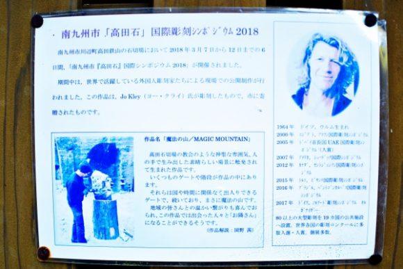 高田石の彫刻シンポジウムも開催されたらしい。