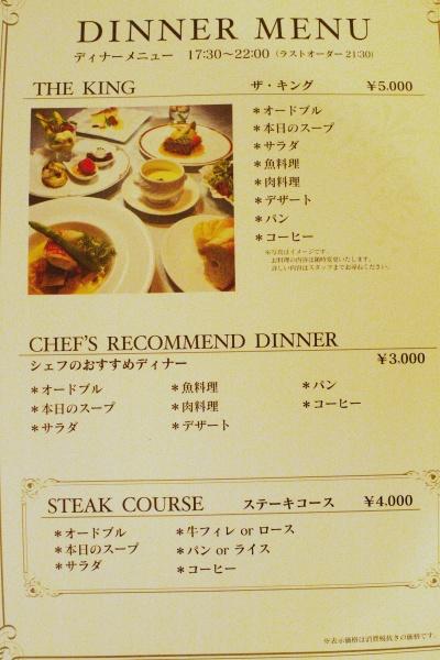 ディナーのメニュー