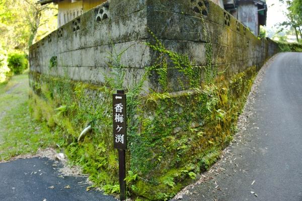 「香梅ヶ渕」の道標