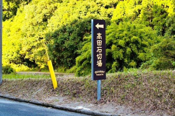 「高田石切場」の看板。ちとわかりづらい
