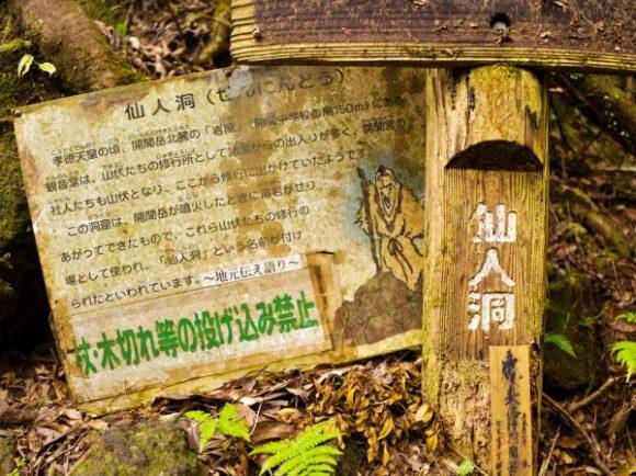 「仙人洞」の看板