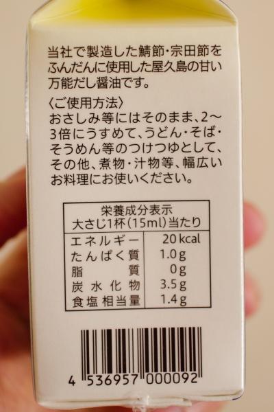 醤油の成分表。