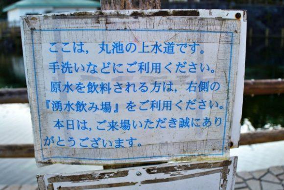 湧き水飲み場の注意書き