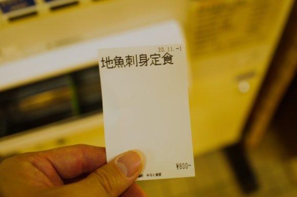 地魚刺身定食(800円)
